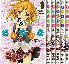 あんハピ♪ コミック 1-6巻セット (まんがタイムKRコミックス フォワードシリーズ)