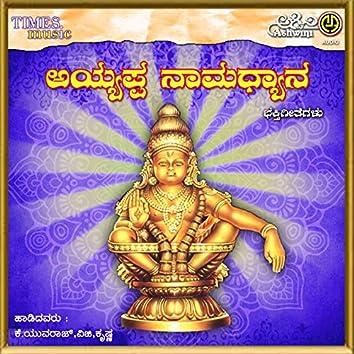 Ayyappa Namadyana