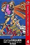 ジョジョの奇妙な冒険 第7部 カラー版 4 (ジャンプコミックスDIGITAL)