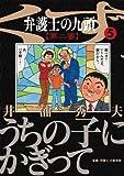 弁護士のくず 第二審 (5) (ビッグコミックス)