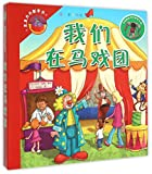 We Are in the Circus (Chinese Edition)
