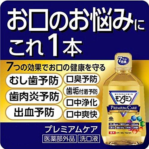 【医薬部外品】モンダミンプレミアムケアマウスウォッシュ[1080mL]