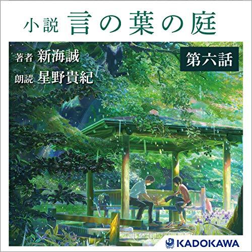 『小説 言の葉の庭 分冊版 第六話「ベランダで吸う煙草、バスに乗る彼女の背中、今からできることがあるとしたら。――伊藤宗一郎」』のカバーアート