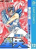 聖闘士星矢 12 (ジャンプコミックスDIGITAL)
