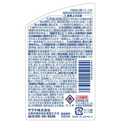 サラヤハンドラボ 手指消毒アルコールスプレーVH 300mL [指定医薬部外品]