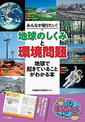 みんなが知りたい! 「地球のしくみ」と「環境問題」 地球で起きていることがわかる本 (まなぶっく)の詳細を見る