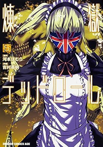 煉獄デッドロール 5 (ドラゴンコミックスエイジ)