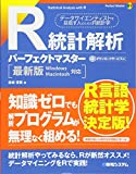 R統計解析パーフェクトマスター (Perfect Master)