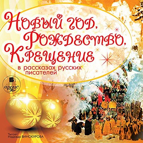 Novyy god, Rozhdestvo, Kreshcheniye v rasskazakh russkikh pisateley audiobook cover art