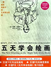 The New Drawing on the Right Side of the Brain (22nd Edition) (Chinese Edition)