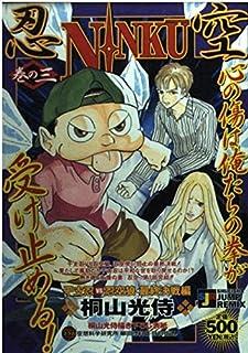 NINKU 巻の3―忍空 千支忍VS人空狼最終 (SHUEISHA JUMP REMIX)
