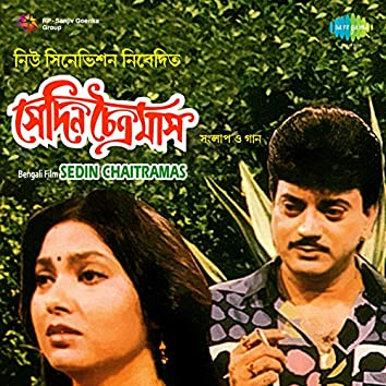 Sedin Chaitramas (Original Motion Picture Soundtrack)