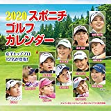 2020 スポニチ ゴルフカレンダー 原英莉花、畑岡奈紗、吉本ひかるなど6名の黄金世代が登場 12名の人気女子プロゴルファーのカレンダー【ゴルフコンペ景品 ギフト 景品セットに】