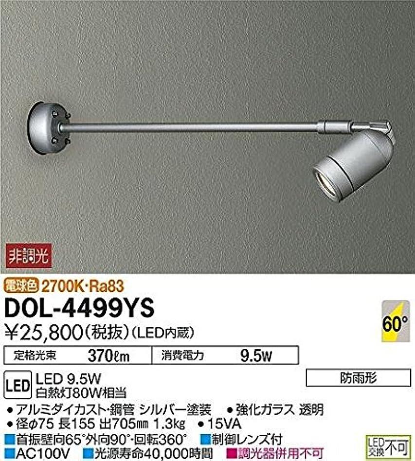 プラスチックインゲン福祉大光電機(DAIKO) LEDアウトドアスポット (LED内蔵) LED 9.5W 電球色 2700K DOL-4499YS