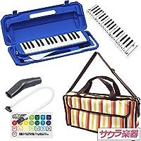 """鍵盤ハーモニカ (メロディーピアノ) P3001-32K/BL ブルー [専用バッグ""""Multi Stripe""""] サクラ楽器オリジナルバッグセット"""