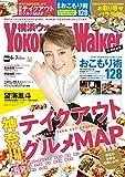 YokohamaWalker横浜ウォーカー2020年6月・7月合併号 [雑誌]