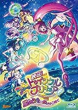 「映画スター☆トゥインクルプリキュア 星のうたに想いをこめて」BD予約受付中