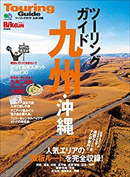 [BikeJIN/培倶人編集部]のツーリングガイド九州・沖縄[雑誌] エイムック