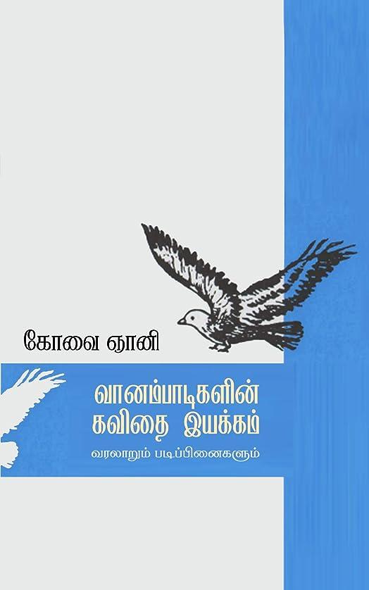 お虫地震?????????????? ????? ??????? / Vaanambadigalin Kavithai Iyakkam: ???????? ?????????????? / Varalaarum Padippinaigalum (Tamil Edition)