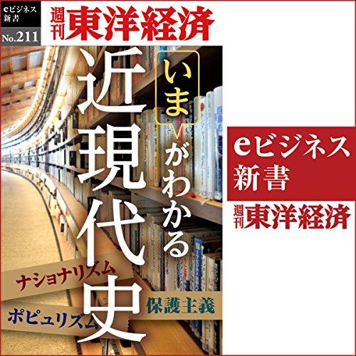『近現代史(週刊東洋経済eビジネス新書No.211)』のカバーアート