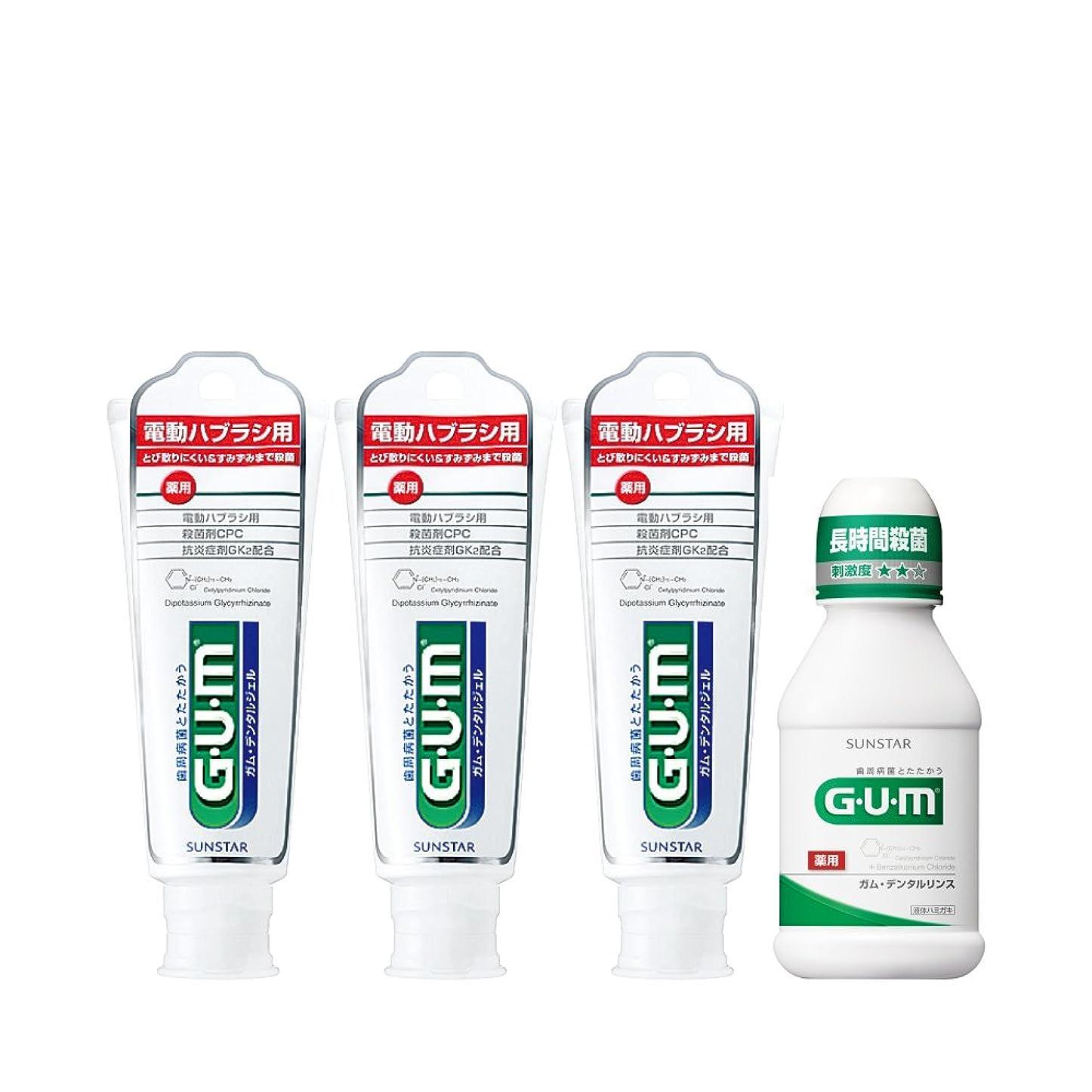 リーガンケニア火薬[医薬部外品] GUM(ガム) 電動ハブラシ用 デンタルジェル ハミガキ 65g <歯周病予防> 3個パック+おまけつき