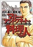 マリー・アントワネットの料理人 1 (ジャンプコミックス デラックス)