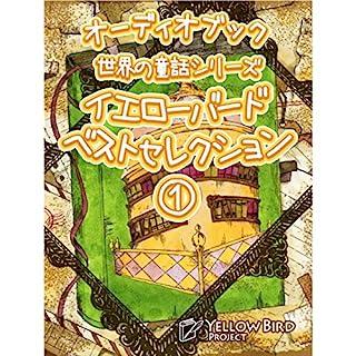 イエローバード・ベストセレクション(1) 世界の童話シリーズより                   著者:                                                                                                                                 Yellow Bird Project                               ナレーター:                                                                                                                                 田中嶋 健司,                                                                                        握☆飯太郎,                                                                                        うちの 陽子,                   、その他                 再生時間: 2 時間  55 分     レビューはまだありません。     総合評価 0.0