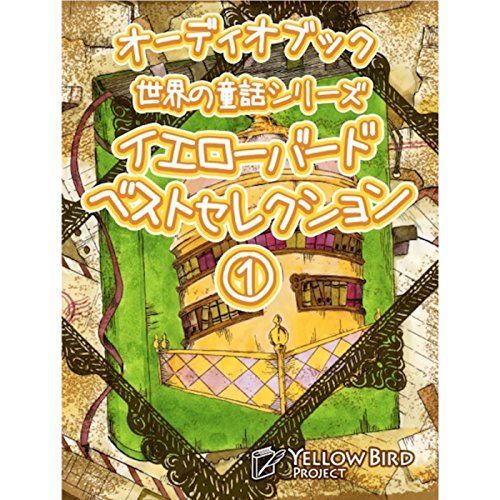 『イエローバード・ベストセレクション(1) 世界の童話シリーズより』のカバーアート
