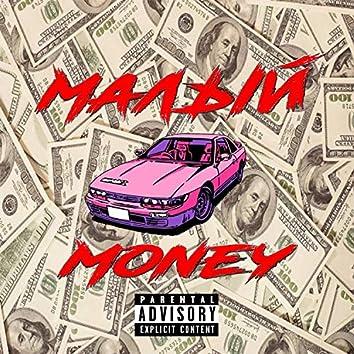 Money (Prod. By Icxrbeatz)