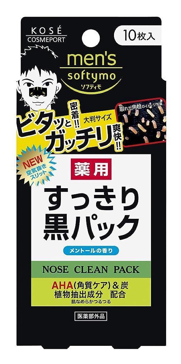 聴覚障害者シャベル主観的KOSE メンズ ソフティモ 薬用 黒パック 10枚入 【医薬部外品】