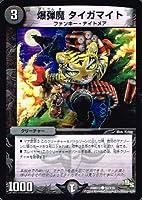 爆弾魔 タイガマイト コモン デュエルマスターズ 龍解ガイギンガ dmr13-092