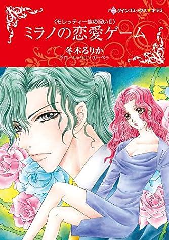 ミラノの恋愛ゲーム (ハーレクインコミックス・キララ)