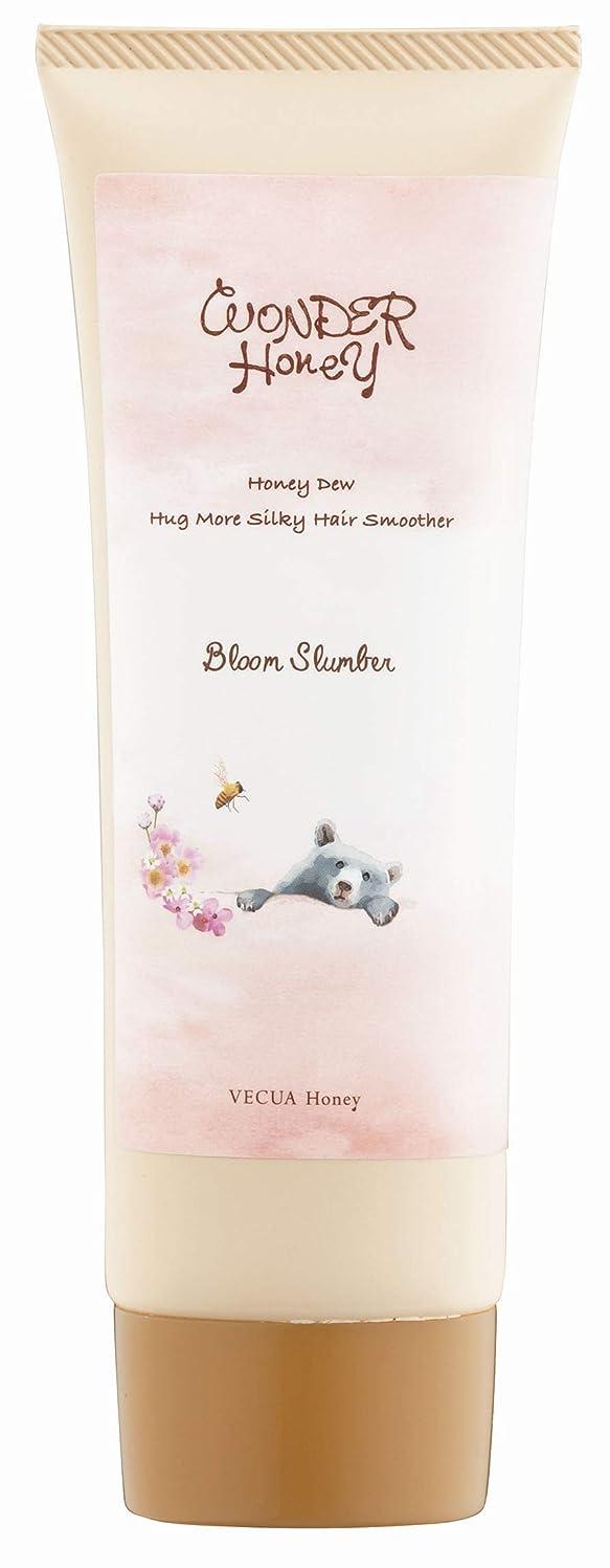 ビートワイン安全ワンダーハニー ハグモアさらさらヘアスムーサー お花のまどろみ
