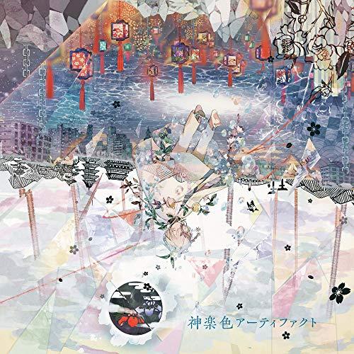 【Amazon.co.jp限定】神楽色アーティファクト通常盤CD【DVD(ver.B)付】