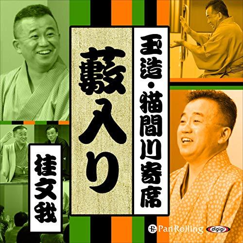 『【猫間川寄席ライブ】 藪入り』のカバーアート