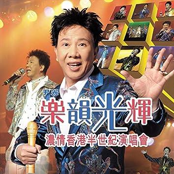 樂韻光輝濃情香港半世紀演唱會 (Live)