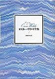 オスカー・ワイルド全集〈4〉 (1981年)