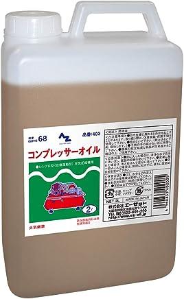 AZ(エーゼット) コンプレッサーオイル 2L [ISO VG68] (作動油?油圧作動油?機械油?ハイドロリックオイル?油圧オイル) 402