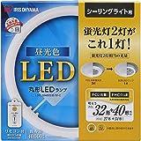 アイリスオーヤマ LED 丸型 (FCL) 32形+40形 昼光色 リモコン付き シーリング用 丸型蛍光灯 LDCL3240SS/D/32-C