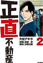 表紙: 正直不動産(2) (ビッグコミックス) | 夏原武