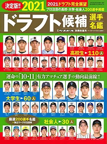 2021 ドラフト候補選手名鑑 (週刊ベースボール別冊秋嵐号)