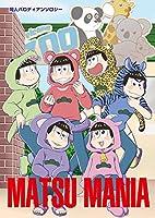 MATSU MANIA (PARODIA comics)