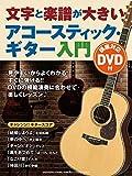 文字と楽譜が大きい アコースティック・ギター入門 【講座対応DVD付】