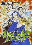 サタニスター (2) (ぶんか社コミックス)