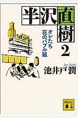 半沢直樹 2 オレたち花のバブル組 (講談社文庫) Kindle版