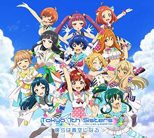 『Tokyo 7th シスターズ -僕らは青空になる-』オリジナルサウンドトラック[初回限定盤][CD+カレンダー]
