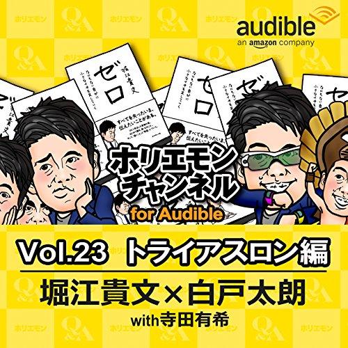 ホリエモンチャンネル for Audible-トライアスロン編- | 堀江 貴文