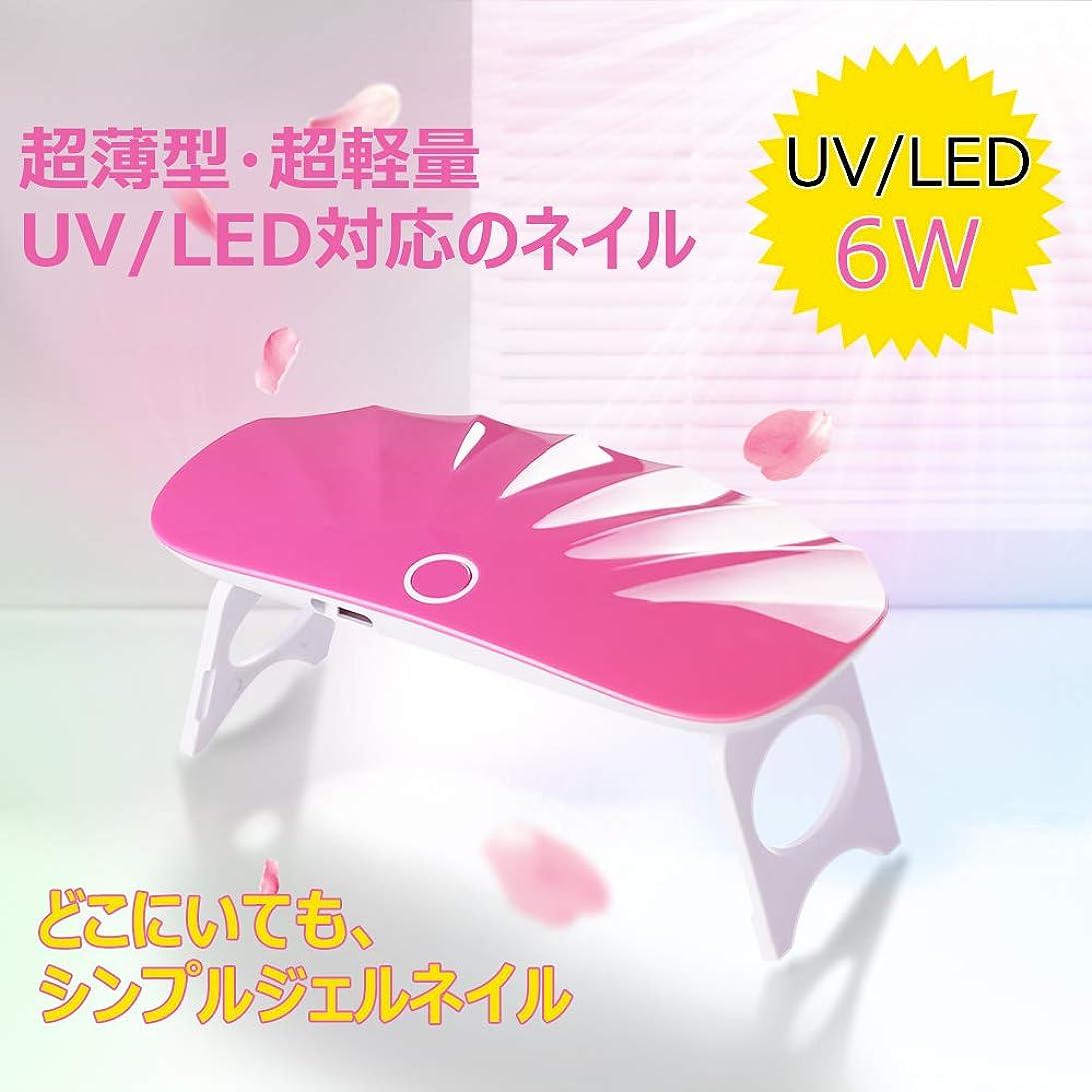 盆地エキス同意するコンパクト/シンプル LED6Wネイルライト LEDジェル?UVジェル?UVレジンにも対応 マーメイドシェルライト (ピンク)