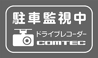 コムテック 駐車監視ステッカー(2枚入り) HDROP-07
