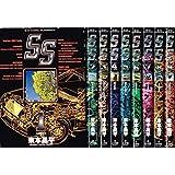 SS 全9巻完結(ビッグコミックス―Big comic superior) [マーケットプレイス コミックセット]